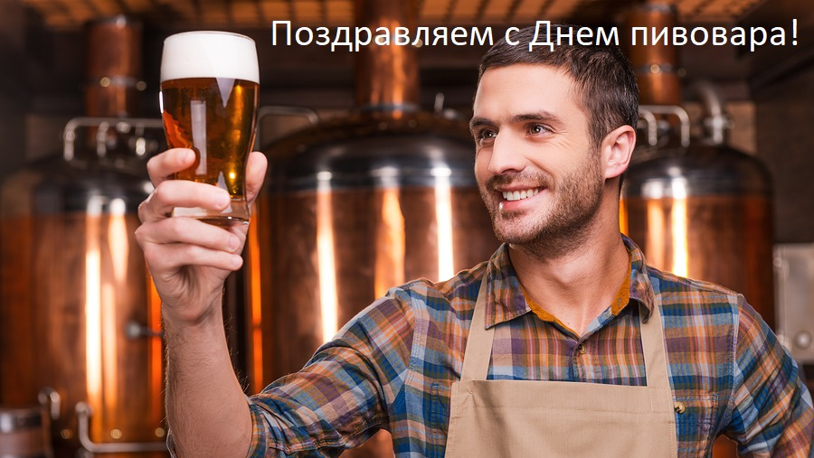 С днем пивовара!