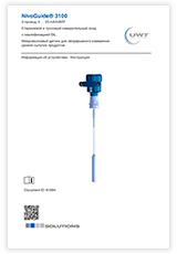 NivoGuide® 3100 с квалификацией SIL