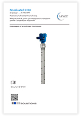 NivoGuide® 8100 Коаксиальный измерительный зонд