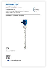 NivoGuide® 8100 Коаксиальный измерительный зонд с квалификацией SIL