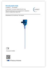 NivoGuide® 8100 Стержневой и тросовый измерительный зонд