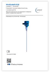 NivoGuide® 8100 Стержневой и тросовый измерительный зонд с квалификацией SIL