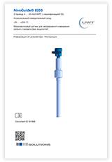 NivoGuide® 8200 Коаксиальный измерительный зонд  с квалификацией SIL