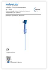 NivoGuide® 8200 Стержневой и тросовый измерительный зонд