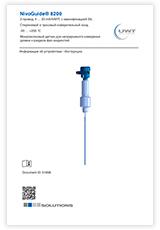 NivoGuide® 8200 Стержневой и тросовый измерительный зонд с квалификацией SIL