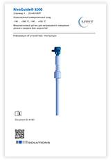 NivoGuide® 8200 Коаксиальный измерительный зонд