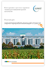 Решения для зерноперерабатывающей отрасли