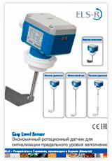 Easy Level Sensor Листовка